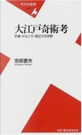 大江戸奇術考―手妻・からくり・見立ての世界 by 泡坂 妻夫
