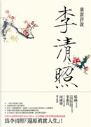 康震評說:李清照 by 康震