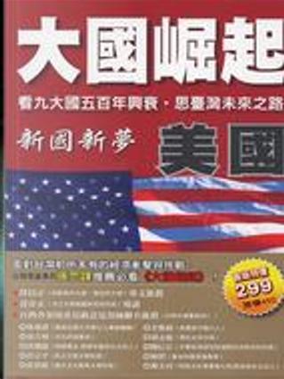 <大國崛起>美國 by 編輯出版委員會, 大國崛起系列圖文書