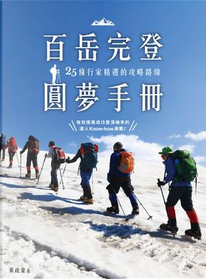 百岳完登圓夢手冊 by 黃政豪