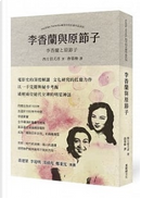 李香蘭與原節子 by 四方田犬彥