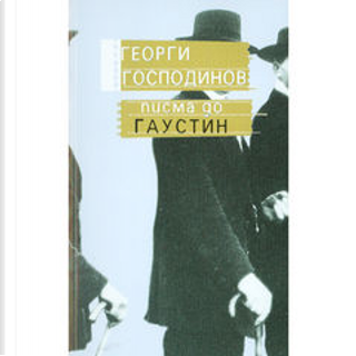 Писма до Гаустин by Георги Господинов