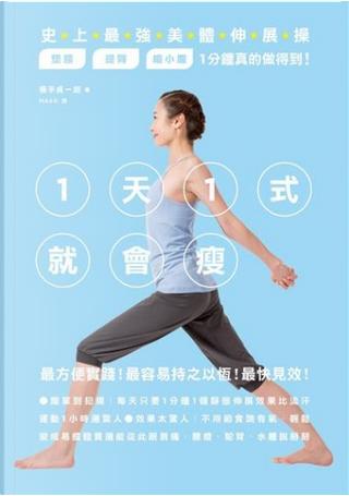 1天1式就會瘦!史上最強美體伸展操,塑腰、提臀、瘦小腹1分鐘真的做得到! by 橫手貞一朗