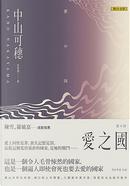 愛之國 by 中山可穗