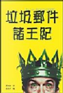 垃圾郵件諸王紀 by Brian McWilliams