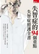 失智症的94個重點 by 小川陽子