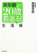 実年齢より20歳若返る!生活術 by 南雲吉則