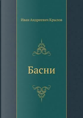 Basni by Ivan Andreevich Krylov
