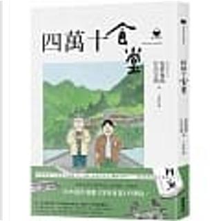 四萬十食堂 by 安倍夜郎, 左古文男