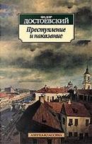 Преступление и наказание by Достоевский