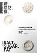 糖、脂肪、鹽 by Michael Moss, 邁可.摩斯