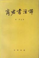 商君书注译 by 高亨