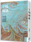 三線輪迴(二) by 尾魚