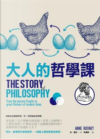 大人的哲學課 by Anne Rooney, 安.魯尼