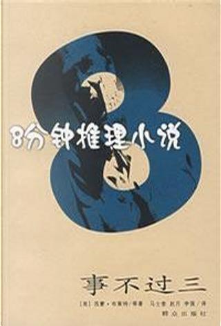 8分钟推理小说:事不过三 by 布莱特