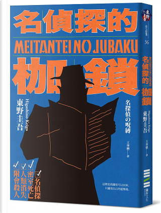 名偵探的枷鎖(經典回歸版) by 東野圭吾