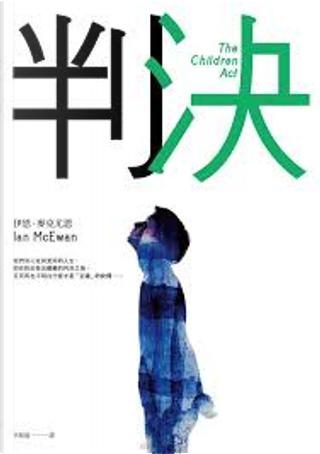 判決 by Ian McEwan