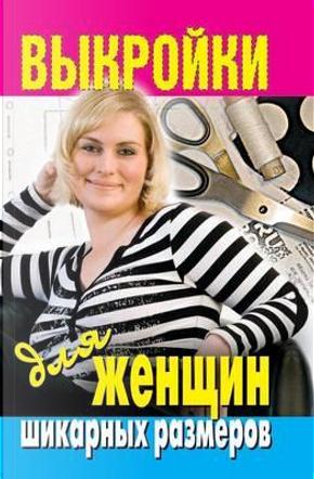 Vykrojki Dlya Zhenschin Shikarnyh Razmerov by V B Zajtsev