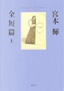 宮本輝全短篇 by 宮本 輝