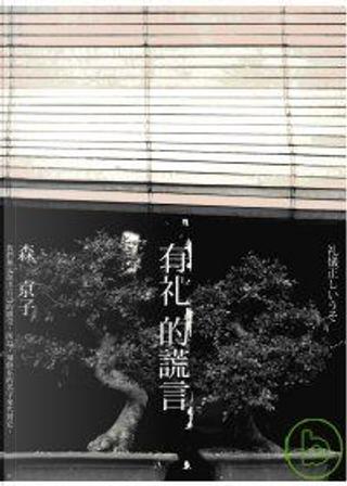 有禮的謊言 by 森京子