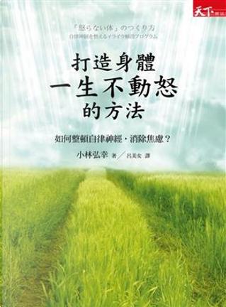 打造身體一生不動怒的方法 by 小林弘幸