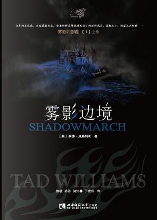 雾影边境 by Tad Williams, 泰德·威廉姆斯