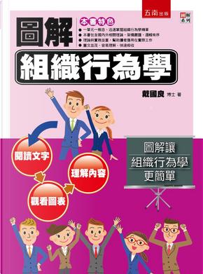 圖解 組織行為學 by 戴國良