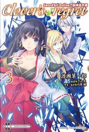 Sword Art Online刀劍神域外傳 Clover's regret 3 by 川原礫, 渡瀬 草一郎