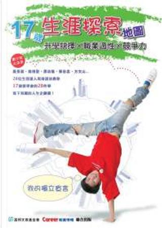 17歲生涯探索地圖 by 富邦文教基金會,Career雜誌編輯部