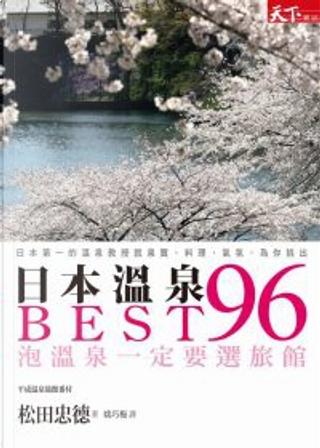 日本溫泉BEST 96 by 松田 忠德