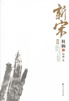 新宋II·权柄3 by 阿越