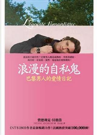 浪漫的自私鬼 by 費德利克.貝格岱, Frederic Beigbeder