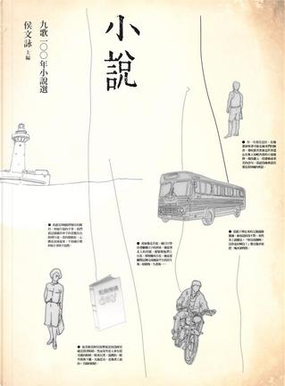 九歌100年小說選