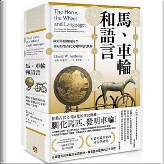 馬、車輪和語言 by 大衛.安東尼