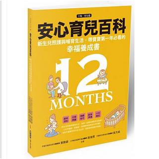 安心育兒百科 by 葉勝雄, 吳俊厚, 吳芃彧