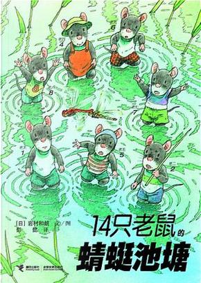 14只老鼠的蜻蜓池塘  by 图, 岩村和朗文