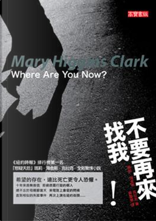 不要再來找我 by Mary Higgins Clark
