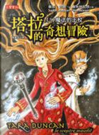 塔拉的奇想冒險(3) 魔法的王杖 by 蘇菲.歐端-嫚米柯尼昂