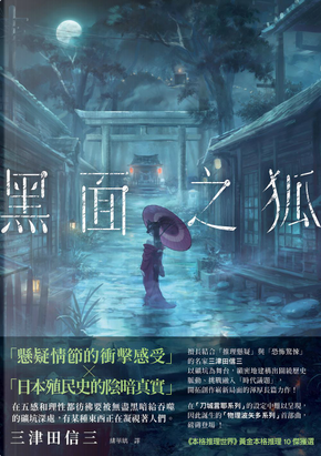 黑面之狐 by 三津田信三