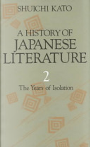 A History of Japanese Literature: The years of isolation by Shūichi Katō