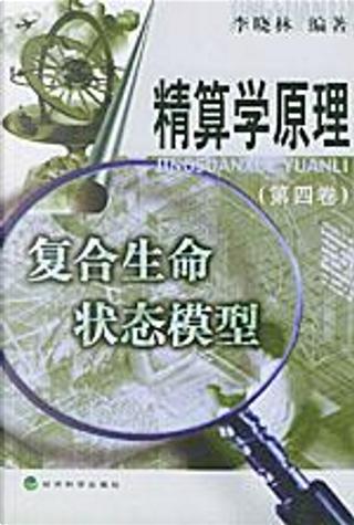 精算学原理 by 李晓林
