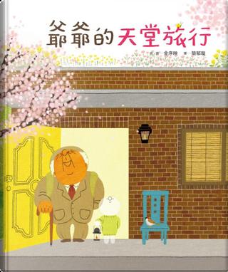 爺爺的天堂旅行 by 金序映