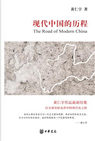 现代中国的历程 by Ray Huang