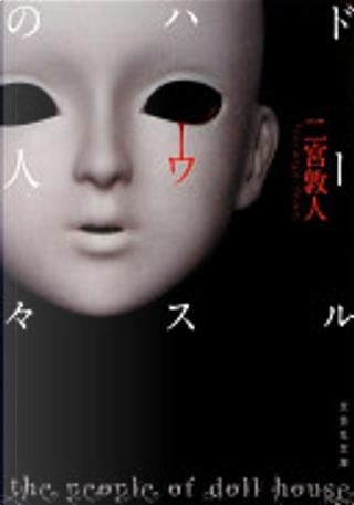 ドールハウスの人々 by 二宮敦人
