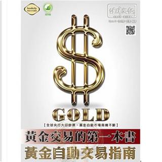 黃金交易的第一本書 by 王彤, Dave C, 張立維