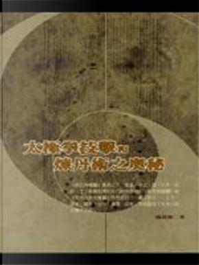 太極拳技擊和煉丹術之奧秘 by 戚建海