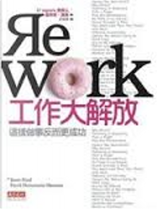 工作大解放 by David Heinemeier Hansson, Jason Fried