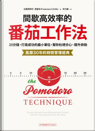 間歇高效率的番茄工作法 by Francesco Cirillo