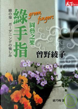 綠手指 by 曾野綾子
