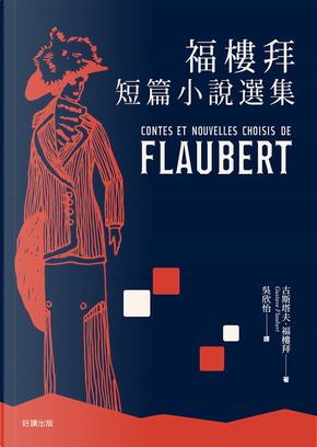 福樓拜短篇小說選集 by Gustave Flaubert, 古斯塔夫.福樓拜